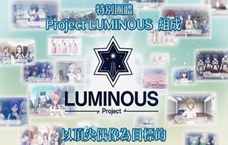 《偶像大师:星耀季节》新中文宣传片 玩法细节展示