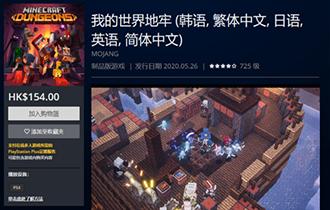 《我的世界:地下城》主机版追加中文 过场动画有配音