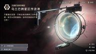 《OPUS:龙脉常歌》最新截图公布 探寻神秘星球隐藏的秘密