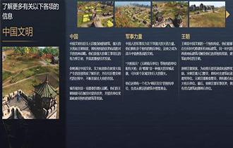 《帝国时代4》简体中文详情页上线 小游戏看背景设定