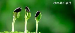 植物养护软件