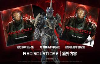 《紅至日2:幸存者》6月17日發售 額外內容同步推出