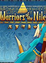 尼羅河勇士