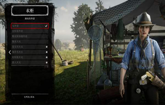 《荒野大镖客OL》亚瑟初始服装回归 价格引玩家不满