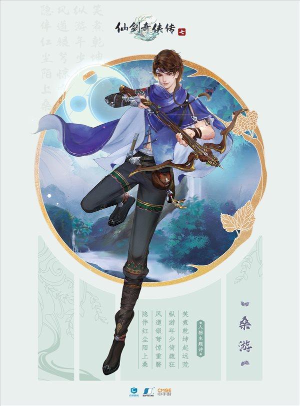 《仙劍奇俠傳七》10月15日正式上市 預售開啟
