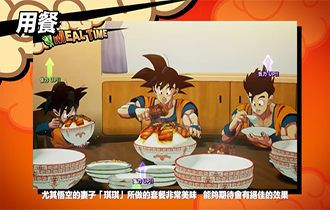 NS《龙珠Z:卡卡罗特》中文玩法介绍 悟空一家大胃王