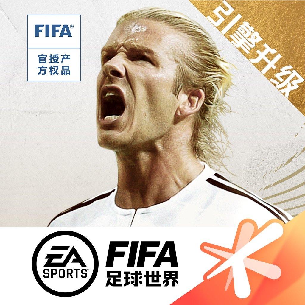 flfa足球世界