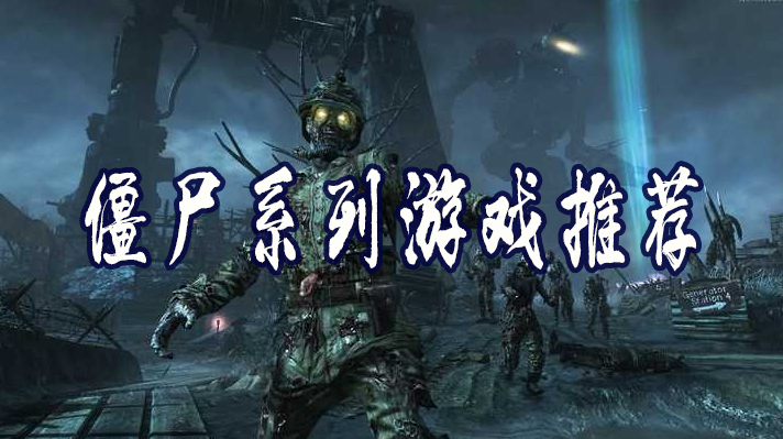 僵尸系列游戏优游平台娱乐
