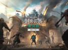 《AC英靈殿》圍攻巴黎DLC發售預告 驚心動魄征服戰