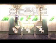 《第七号列车》最新截图 七夕温馨故事奉献