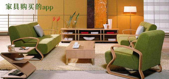 家具购买的app