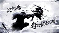 《代号:绝世好武功》最新截图 水墨风沙盒开放武侠RPG
