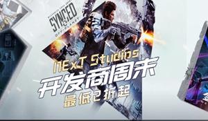 NExT Studios参与开发商周末活动 旗下游戏特价促销