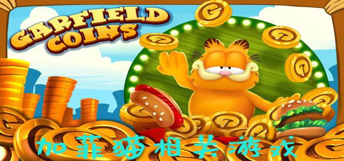 加菲貓相關游戲