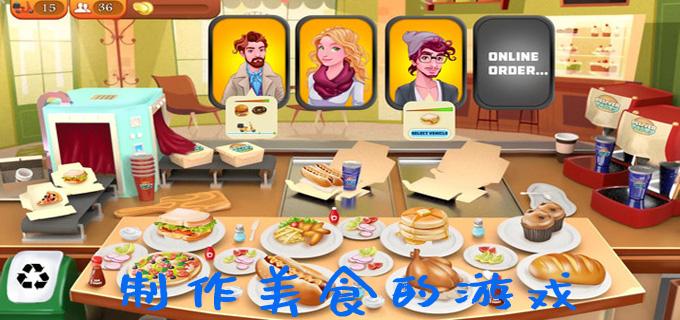 制作美食的游戲