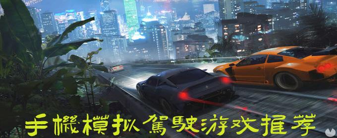 手機模擬駕駛游戲推薦