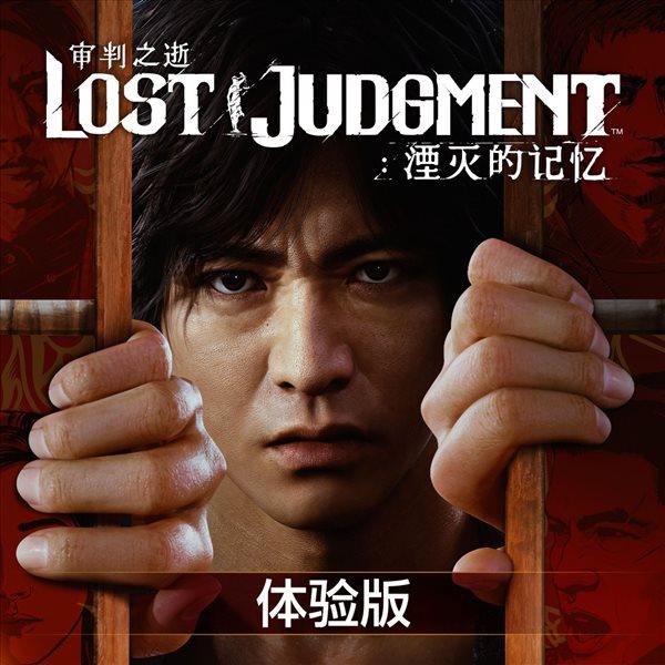 《审判之逝:湮灭的记忆》试玩上线日区PS4/5 支持简中