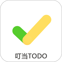 叮當Todo待辦v1.0