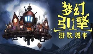 Steam好评《梦幻引擎:游牧城市》开启特惠活动 售价62元