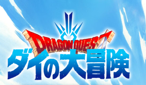 庆开播2周年 《勇者斗恶龙:达尔大冒险》动画新主艺图
