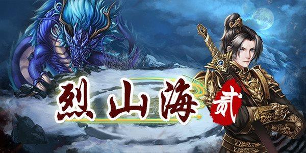 """怀旧RPG《烈山海贰》9月21日推出 游戏主题为""""自我找寻"""""""