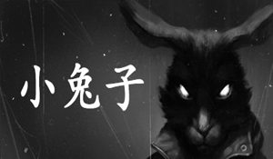 恐怖视觉小说《小兔子》开启特惠 折后价格29元 支持简中