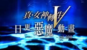 """《真女神转生5》恶魔介绍第90弹:邪鬼骷髅头""""罗瓦"""""""