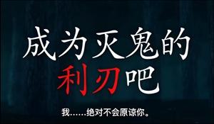 《鬼灭之刃:火神血风谭》单人模式预告 成为灭鬼利刃