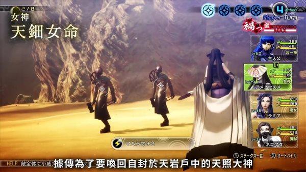 """《真女神转生5》恶魔介绍第92弹:镇魂神乐舞""""天钿女命""""插图9"""