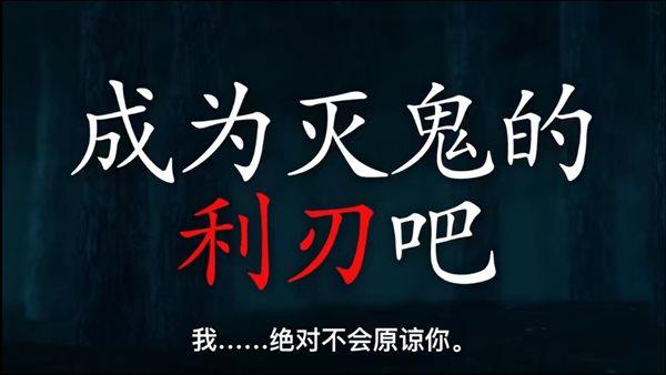 《鬼灭之刃:火神血风谭》单人模式预告 成为灭鬼利刃插图1