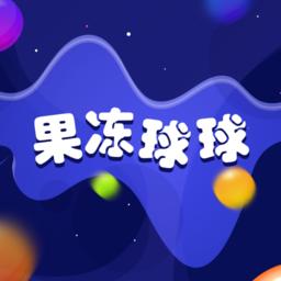 果冻球球v1.0