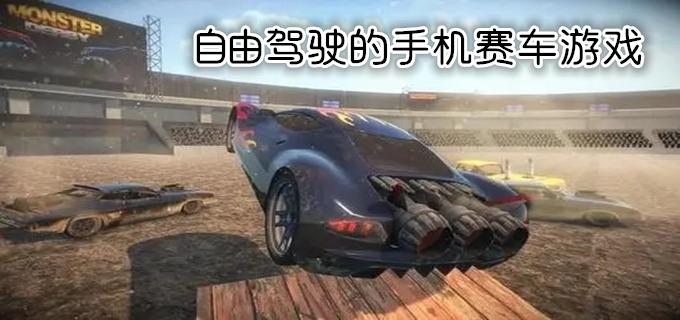 自由驾驶的手机赛车游戏