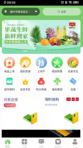 《闻鲜生开发一个生活app》