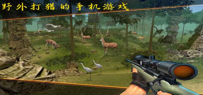 野外打猎的手机游戏