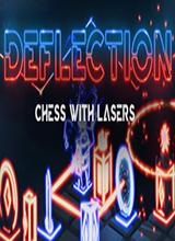 激光象棋:偏转