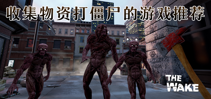 收集物资打僵尸的游戏推荐