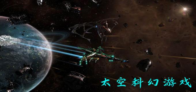 太空科幻游戏