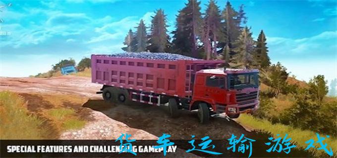 货车运输游戏