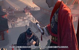 历史RTS《人类》明朝文化介绍 内阁、大茶馆和火箭车