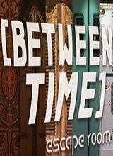 在時間之間:逃離室