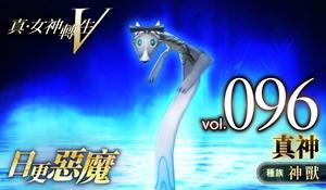 """《真女神转生5》恶魔介绍第96弹:消灾解厄神兽""""真神"""""""