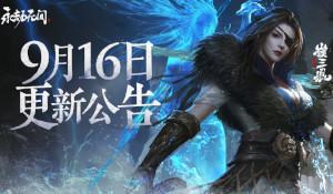 《永劫无间》更新公告 新英雄崔三娘、拜月祈华活动
