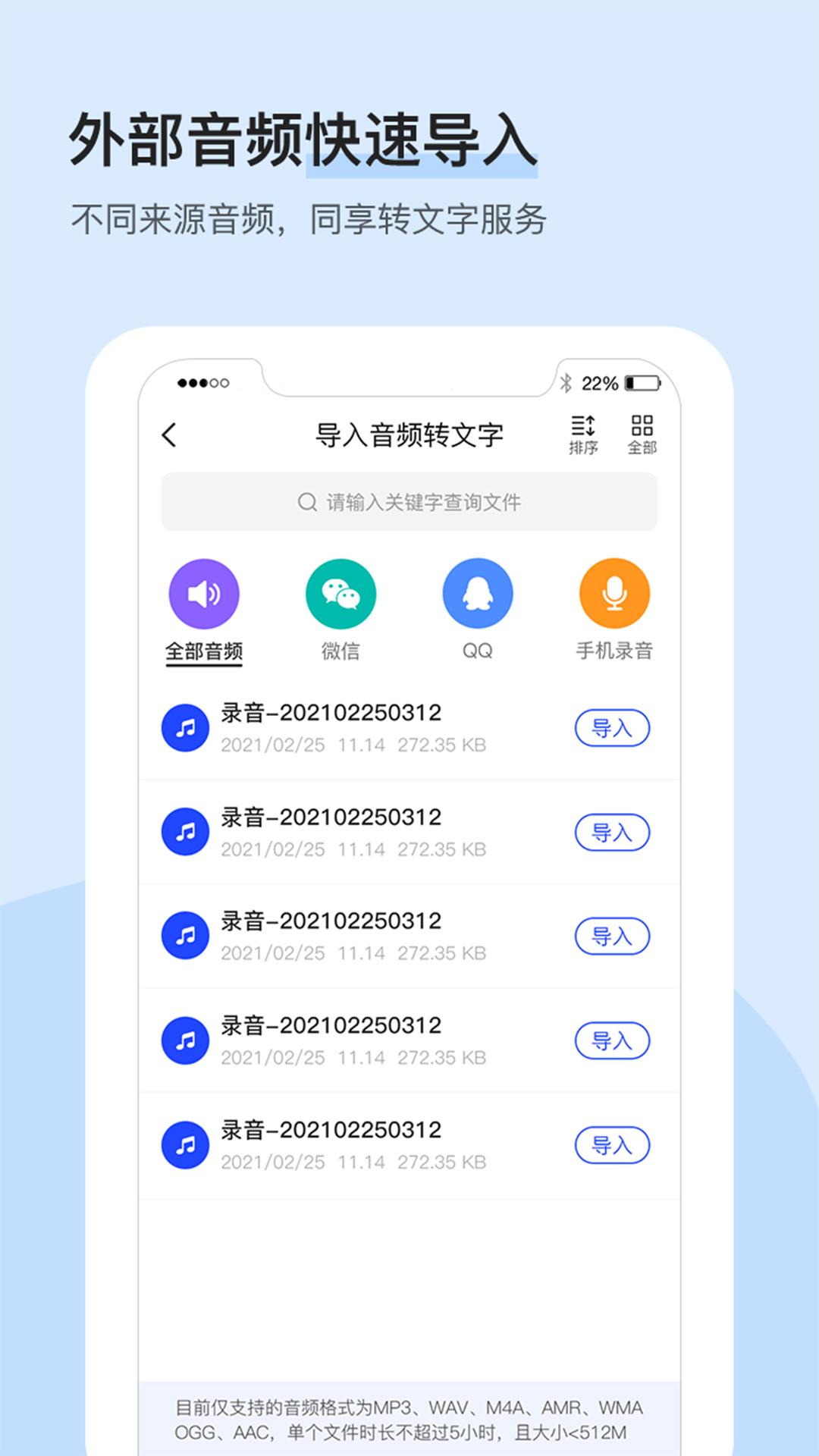《录音识别转文字大师贵州app开发》