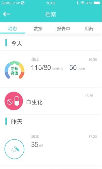 《云健康复在线app开发》
