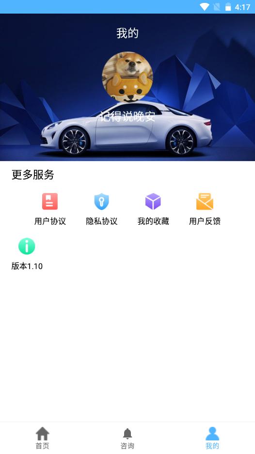 《嘿鸭汽车资讯安卓app设计》