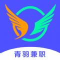 青羽兼职v1.0.1