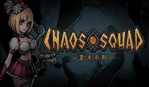 黑暗奇幻RPG《混沌小隊》開啟眾籌 現已上架Steam