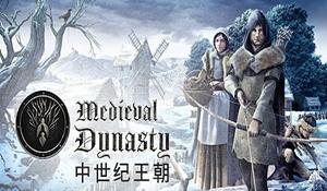 建造《中世紀王朝》發售預告 正式版將于9月23日上線