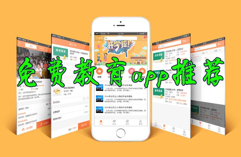 免費教育app推薦