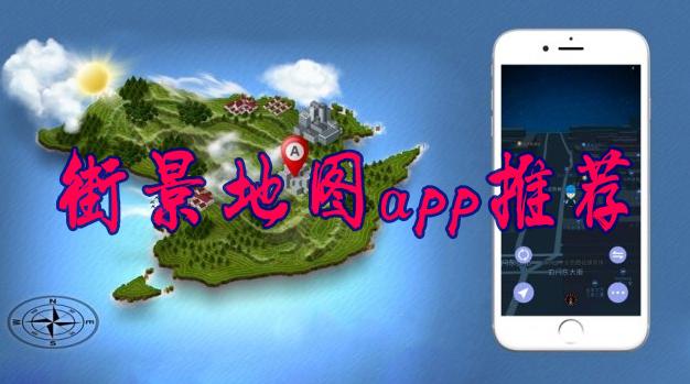 街景地圖app推薦